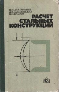 lihtarnikov