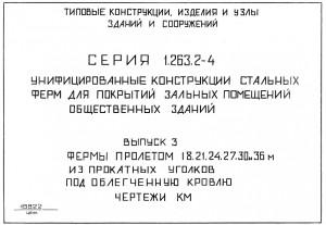 seria 1.262.2