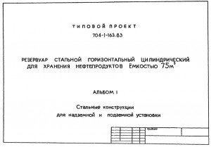 tp704-1-163.83
