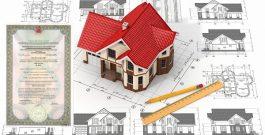 Какие нужны лицензии для проектирования и строительства индивидуального жилого дома?